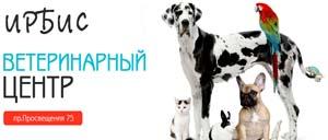 Ветеринарный центр ИРБИС