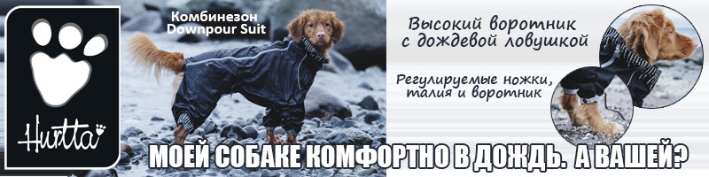 HURTTA - одежда для собак